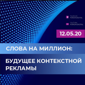 Forum.Digital Marketing Week: день 1
