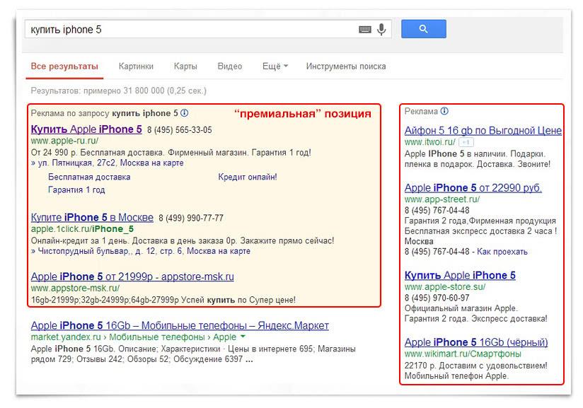 Как разместить объявление в поисковике гугл няня в луганске частные объявления